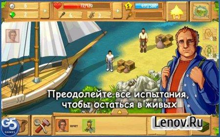 Island Castaway: Затерянный Мир (обновлено v 1.6) Мод (много денег)