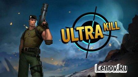 Ultra Kill (обновлено v 2.2.2)
