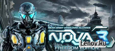N.O.V.A. 3: Freedom Edition v 1.1 Мод (бесконечные деньги)