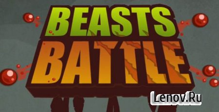 Beasts Battle v 1.100