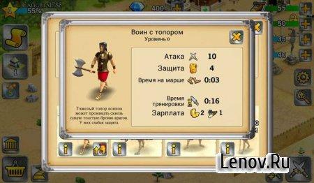 Battle Empire: Roman Wars (Империя битв: римские войны) (обновлено v 1.6.2) Мод (много денег)