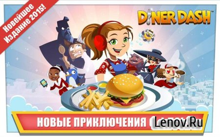Diner DASH Adventures v 1.20.3 Mod (Unlimited Coins/Cash)