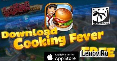 Cooking Fever (Кухонная Лихорадка) v 4.0.0 Мод (Unlimited Coins/Gems)