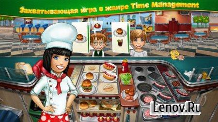 Cooking Fever (Кухонная Лихорадка) v 3.0.0 Мод (Unlimited Coins/Gems)