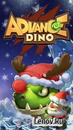 Advance Dino (обновлено v 1.10)
