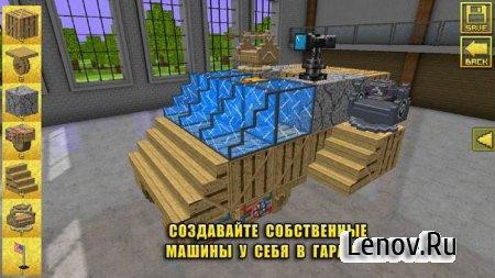 Blocky Cars (обновлено v 2.5.2) Мод (много денег)
