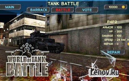 Мир боевых танков v 1.0