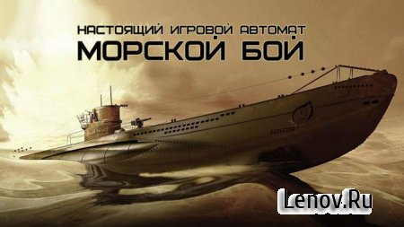 Настоящий Морской Бой (обновлено v 1.2)
