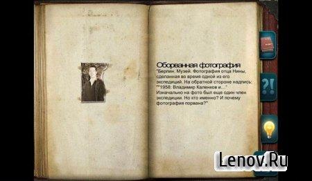 Тунгуска: Секретные материалы (Secret Files Tunguska) v 1.4.1 (Full)