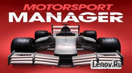 Motorsport Manager (обновлено v 1.1.5) Мод (много денег)