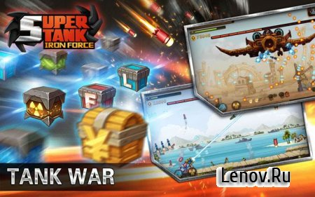 Super Tank-iron force v 1.20