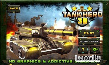 Tank Hero 3D v 1.0