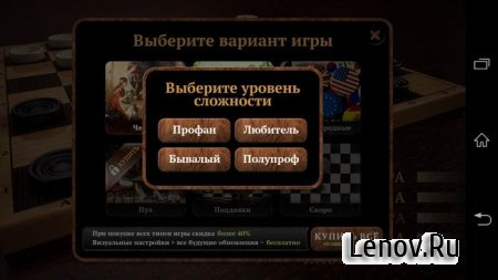 Шашки v 4.1.4 Мод (Unlocked)