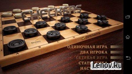 Шашки v 4.1.6(80) Мод (Unlocked)