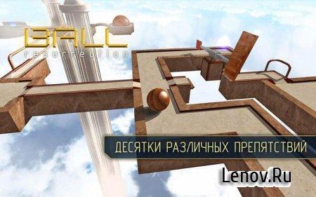 Шар Возрождение v 1.6 Мод (Unlocked)