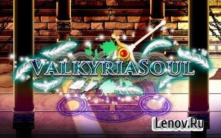 RPG Valkyria Soul v 1.1.0g