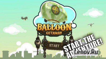 Balloon Getaway (обновлено v 1.6) Мод (много денег)