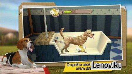 DogHotel - Мой отель для собак (обновлено v 1.7.19716) Mod (Unlocked)
