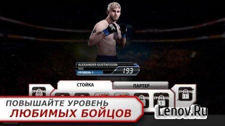 EA SPORTS™ UFC (обновлено v 1.9.3097721)