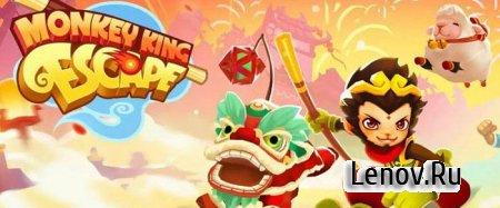 Monkey King Escape (обновлено v 1.6.0) Мод (свободные покупки)