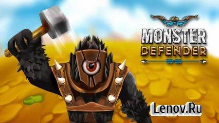 Monster Defender v 1.2 Мод (много денег)