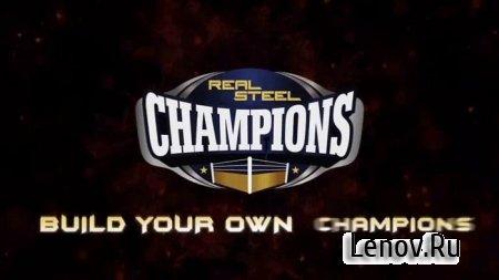 Real Steel Champions v 2.2.137 Мод (много денег)