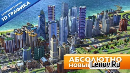 SimCity BuildIt v 1.28.2.87555 (Mod Money)