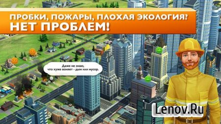 SimCity BuildIt v 1.26.8.82216 (Mod Money)