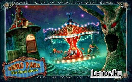 Weird Park 3: Final Show (обновлено v 1.4)