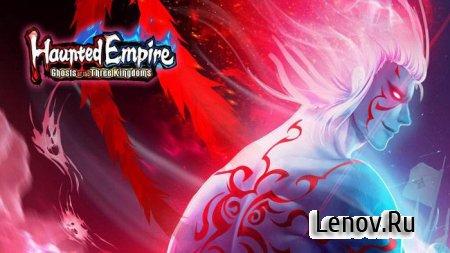 Haunted Empire-Three Kingdoms (обновлено v 1.1.10) Мод (мгновенное убийство)