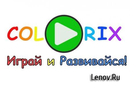 Colorix: Играй и Развивайся v 4