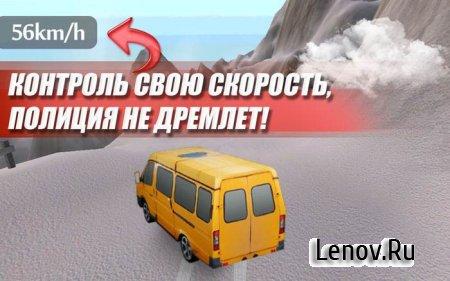 Русская Газель 3D v 1.0
