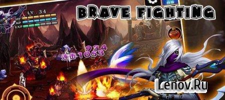 Brave Fighting(ACT HD) (обновлено v 1.2) Мод (много денег)