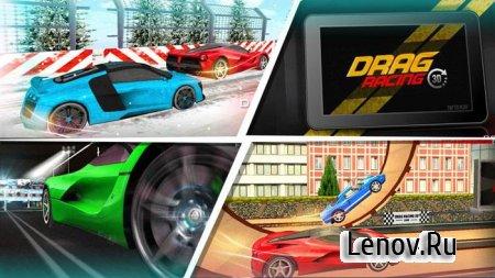 Drag Racing 2015 v 1.3