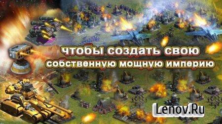 ММО Стратегия:Войны и Сражения v 6.6.2