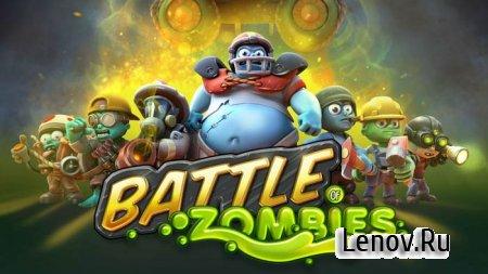 Битва Зомби – ММО Стратегия (обновлено v 1.0.170)