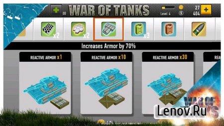 War of Tanks v 1.1.25 Мод (много денег)