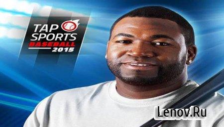 TAP SPORTS BASEBALL 2015 (обновлено v 1.5.3) Мод (много денег)