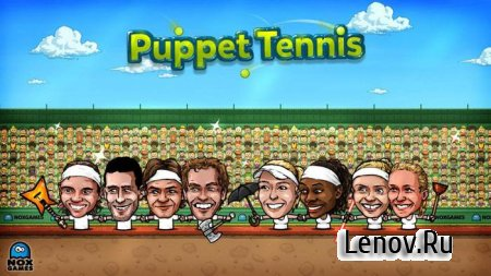 Puppet Tennis-Forehand topspin (обновлено v 0.9.015)