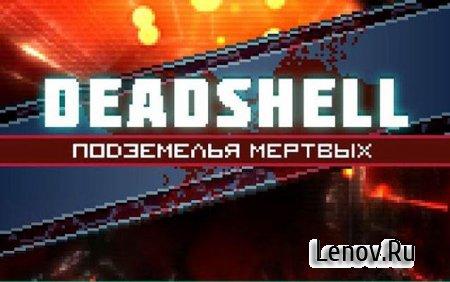Dead Shell: подземелья мертвых v 1.2.8541 Мод (много денег)