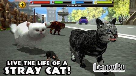 Stray Cat Simulator (обновлено v 1.0.4) Мод (Unlocked)