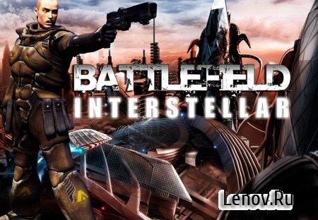 Battlefield Interstellar (обновлено v 1.0.8) Мод (много денег)