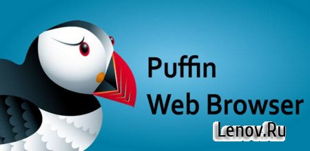Puffin Browser Pro v 8.3.1.41624 (Full)