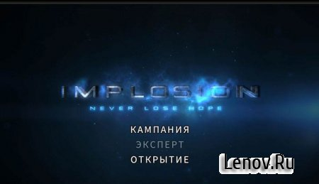 Implosion - Never Lose Hope v 1.5.2 Мод (много денег)