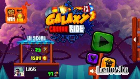 Galaxy Cannon Rider (обновлено v 2.2) Мод (много денег)