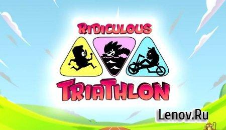 Ridiculous Triathlon - бегун v 1.1.1 Мод (много денег)