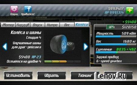 Drag Racing (обновлено v 1.6.31) Мод (много денег)
