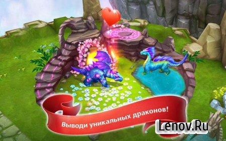 Dragons World v 1.98714 Мод (много HP)
