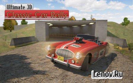 Ultimate Classic Car Rally v 1.1.1 Мод (много денег)