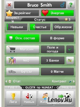 New Star Soccer v 4.15.5 Мод (много денег)